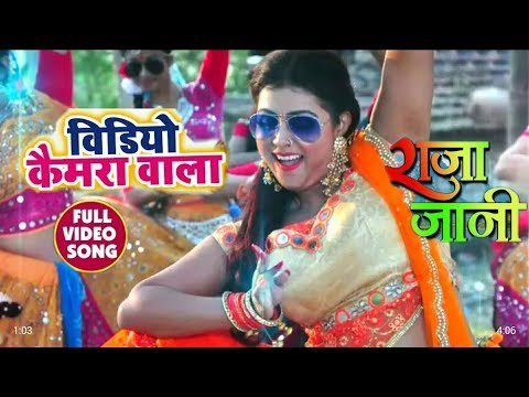 वीडियो कैमरा वाला - Video Camera Wala - FULL VIDEO SONG - Raja Jani Bhojpuri - Khesari Lal Yadav