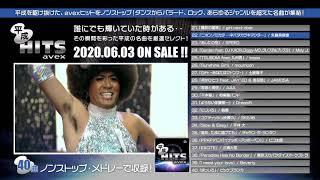 平成HITS avex (CD発売中!) / あの青春のヒットをノンストップで!