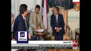 آخر ساعة | الرئيس السابق علي عبد الله صالح.. تاريخ من التحالفات والانقلابات