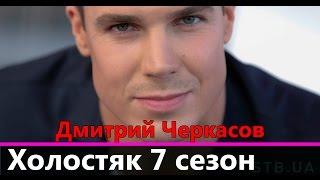 Дмитрий Черкасов Новый Холостяк 7 сезона