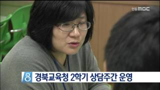 [안동MBC뉴스]경북교육청 학생.학부모 상담주간