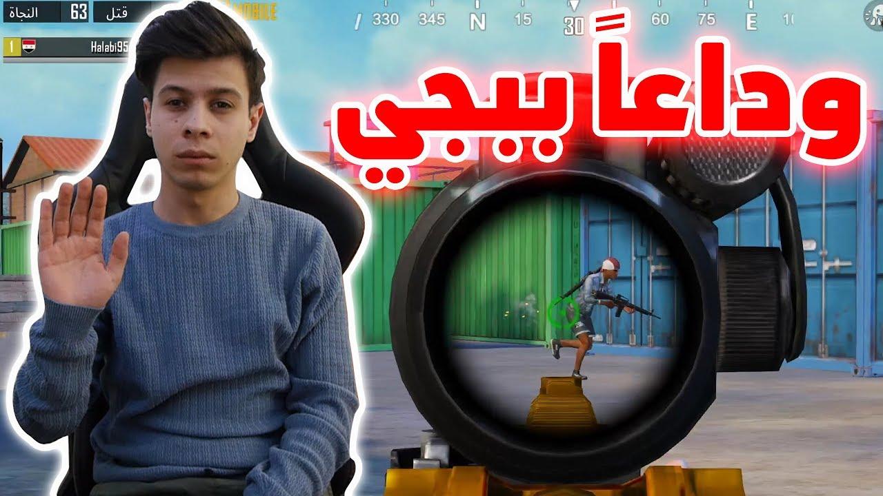Photo of سبب اعتزالي بوبجي موبايل    نور حلبي – اللعاب الفيديو