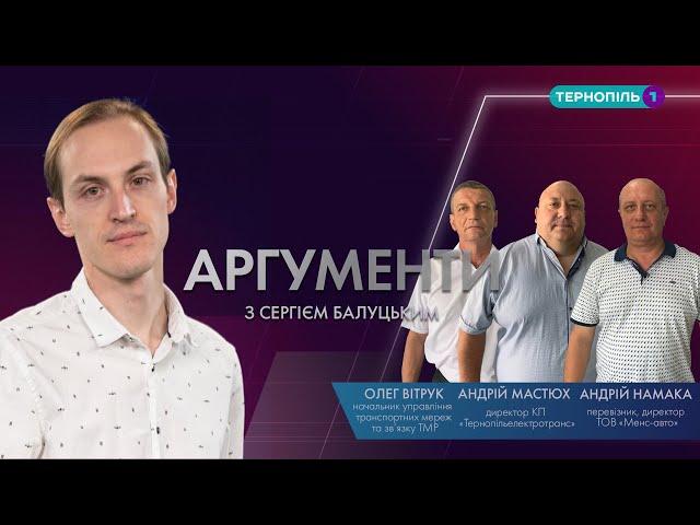 Як працює громадський транспорт в умовах карантину | АРГУМЕНТИ - 02.07.20