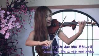 北国の春(기타구니노 하루) - 조아람 전자바이올린 연주