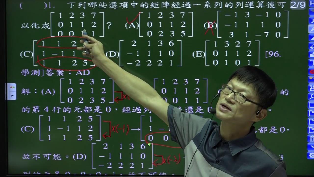 B4--3-1--練習卷---多選1--96學測多選--哪些選項中的矩陣經過一系列的列運算後可以化成此矩陣 - YouTube