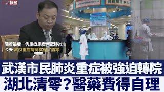 清零? 肺炎重症被強迫轉院 醫費得自理 新唐人亞太電視 20200429
