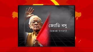 Joyti Basu - Biographical Documentary | Chief Minister of West Bengal (1977–2000) |