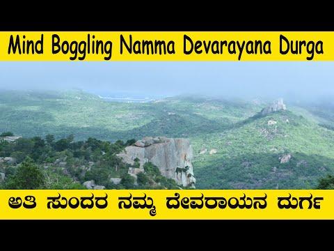 ನಮ್ಮ ದೇವರಾಯನ ದುರ್ಗ |  Devarayana Durga | Pixadrop