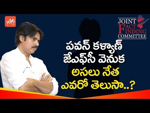 The Secret Strategy Behind Pawan Kalyan's Joint Fact Finding Committee