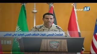 متحدث التحالف: النظام الإيراني يغذي الإرهاب بتهريب الصواريخ البالسيتية لمليشيا الحوثي