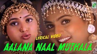 Aalana Naal muthala Lyric  Video | Kadhal Kavithai | Ilayaraja | Prashanth | Roja