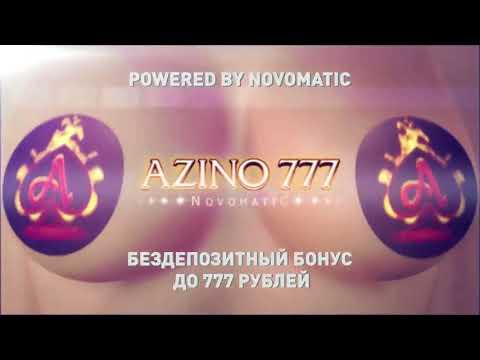 азино777 зеркало