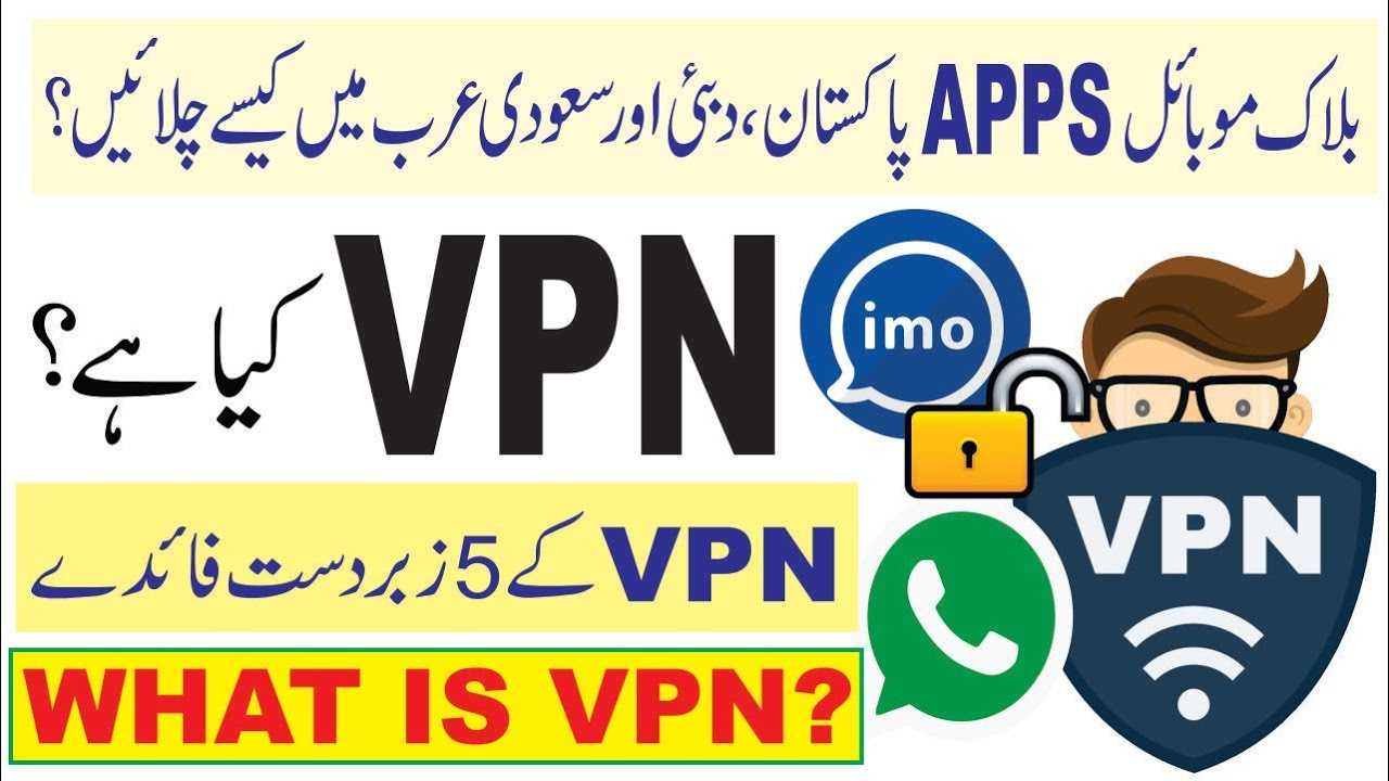 What is VPN? Best VPN for Mobile Phone (Urdu/Hindi)