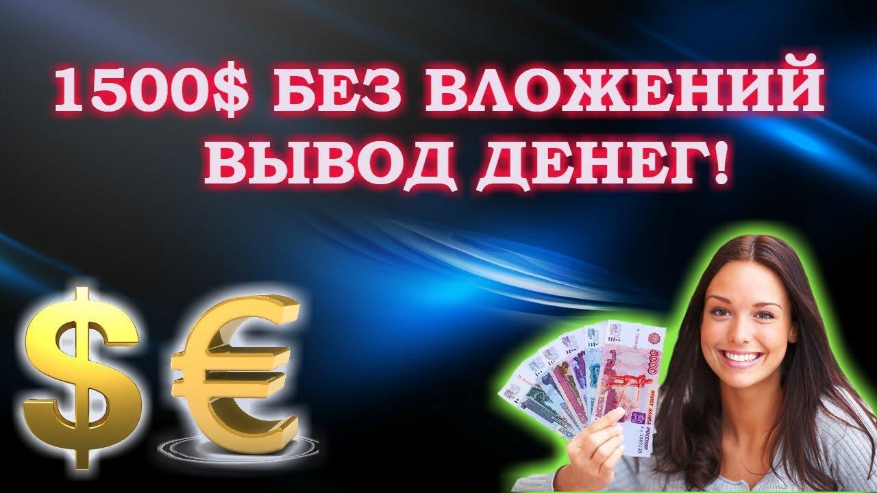реальные заработки в интернете в казахстане без вложений