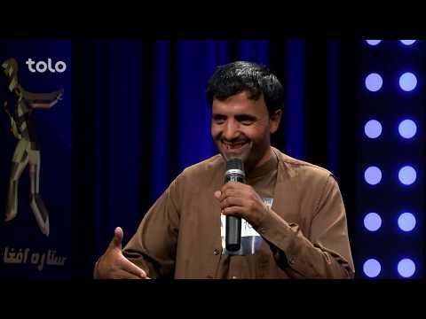 قندآغا شیرزی - شاعر مه وایا - گزینش پاپ Qandagha Shirzai - Shayer Mewaya - Pop Auditions