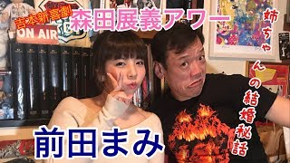 森田展義アワー 前田まみ 吉本新喜劇 前田まみ 検索動画 1