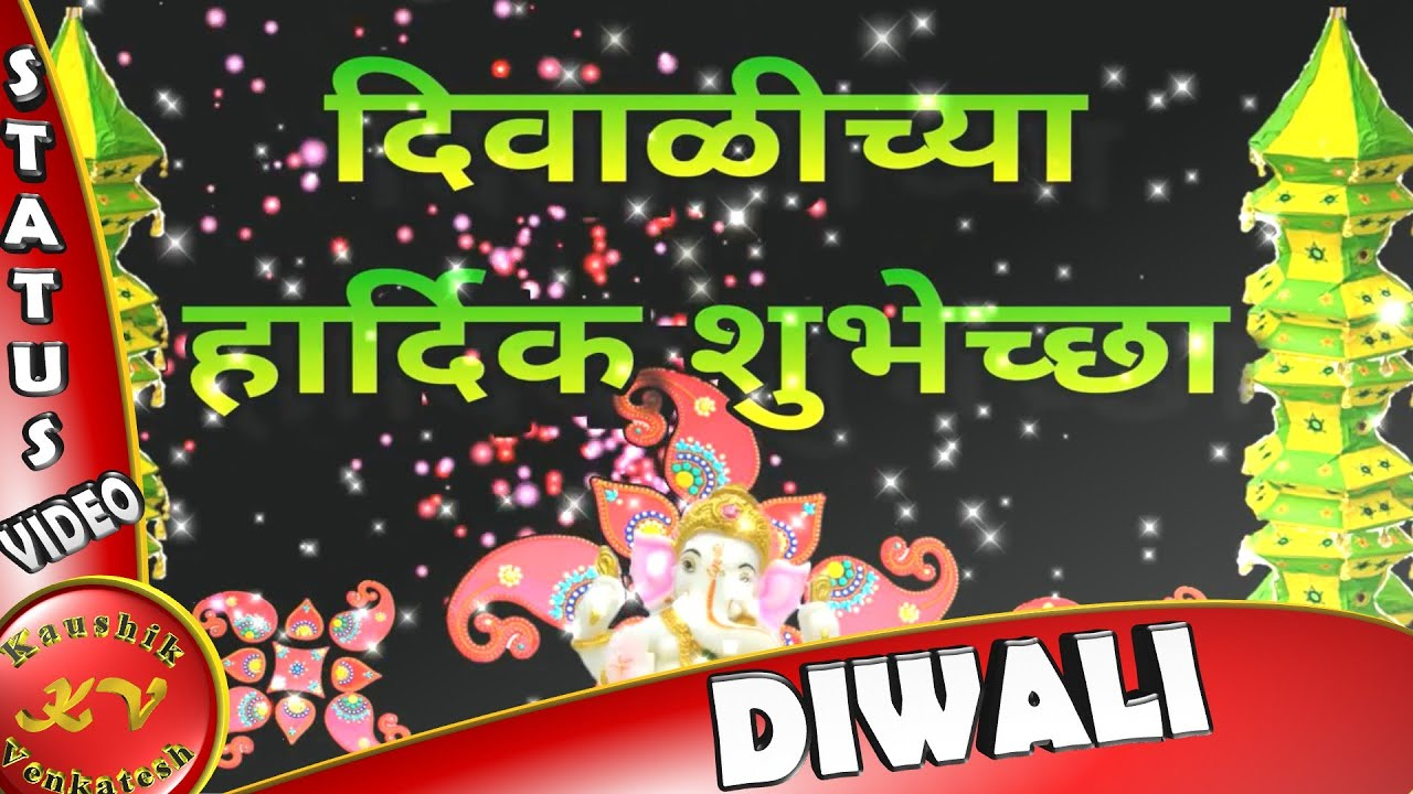 Happy diwali marathi whatsapp statuswishesgreetingssms happy diwali marathi whatsapp statuswishesgreetingssmsanimationdeepawali video youtube kristyandbryce Choice Image