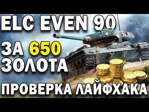 Прем танк скидкой 90% 💲 Лайфхак Trade In от Pro Tanki 💥 Благодаря рефералке 2.0 в World Of Tanks