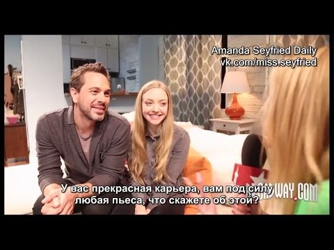 Amanda Seyfried & Thomas Sadoski on Starring in Neil La Bute's THE WAY WE GET BY (Rus Sub)