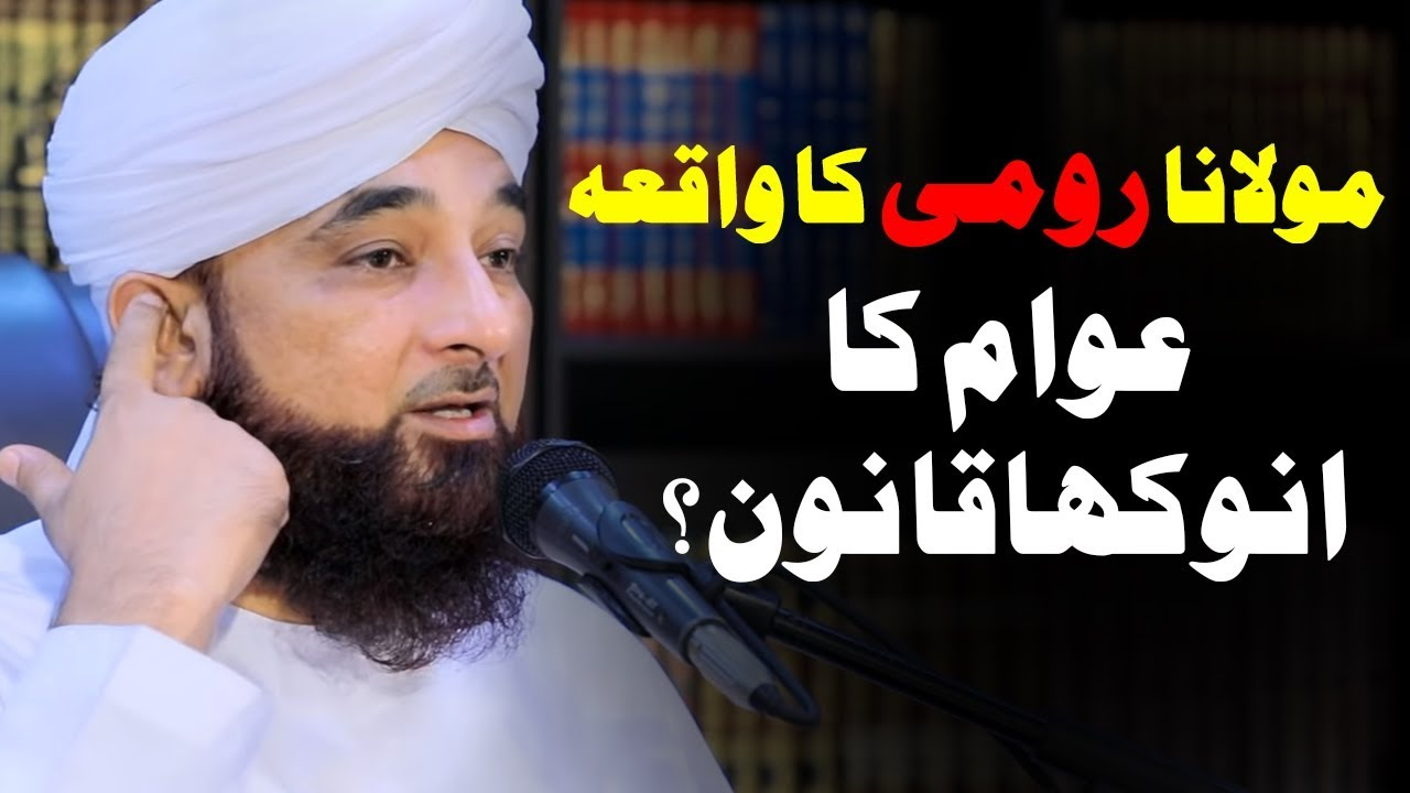 Rumi ka ek waqia Raza Saqib Mustafai bayan 2019 | Alif Lam Min TV