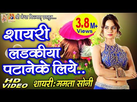 Hindi Shayari || Mamta Soni  || ये शायरी सुनाते ही लड़की पट जायेगी ||  Ladkiya Patane  Ke Liye ||