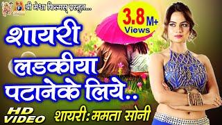 Hindi Shayari || Mamta Soni  || ये शायरी सुनाते ही लड़की पट जायेगी ||