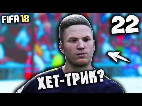 FIFA 18 КАРЬЕРА ЗА ИГРОКА - КАК ЗАБИТЬ ХЕТ-ТРИК В АПЛ #22