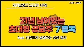 21년 남아있는 초대형 공모주 7종목 ㅣ 카카오뱅크 드…