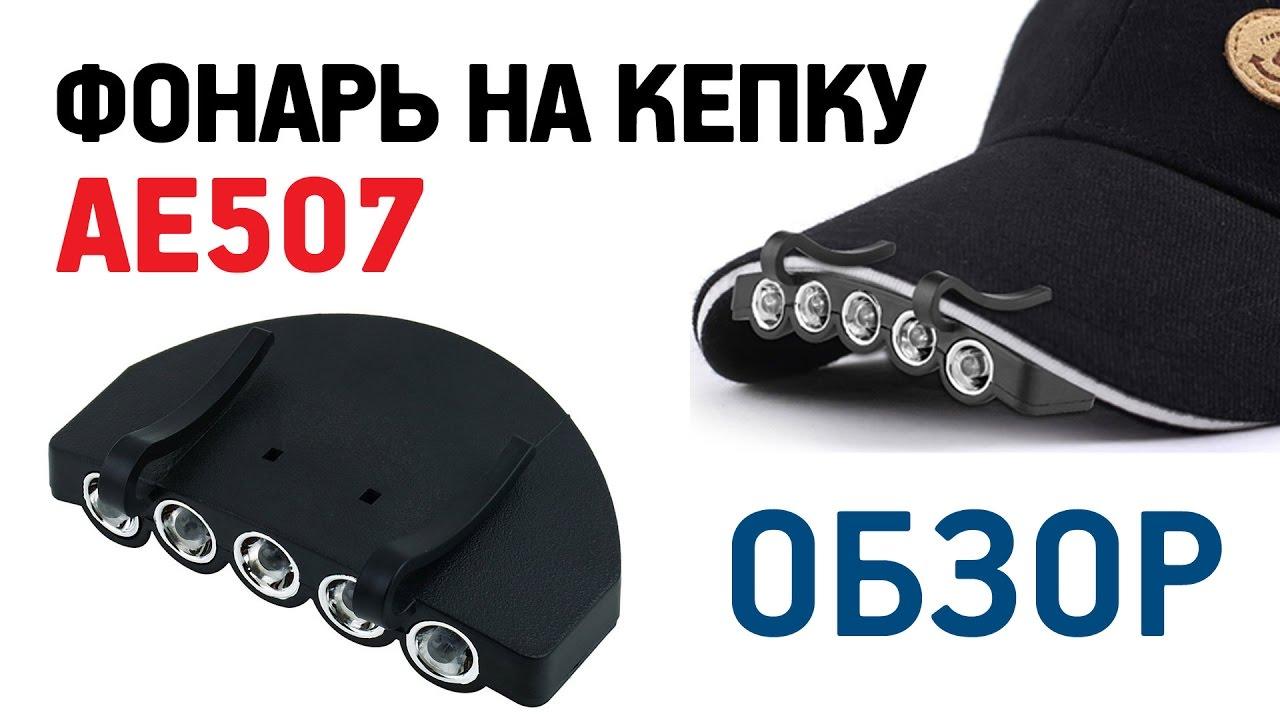 Мощные светодиодные фонарики для охоты, рыбалки, туризма и отдыха. Купить с доставкой по украине.