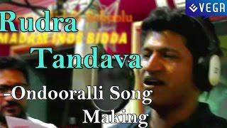 Rudra Tandava Movie || Ondooralli Song Making Video|| Puneeth Rajkumar -