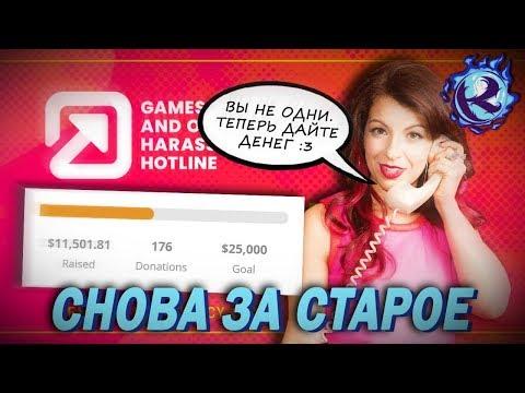 Анита Саркисян просит денег на борьбу с кибербуллингом