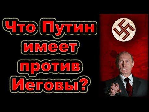Российская полиция систематически ИЗБИВАЕТ Свидетелей Иеговы   Новости от 06.01.2020