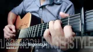 ปล่อยมือฉัน -NUM KALA Fingerstyle cover by Toeyguitaree  (Tab)