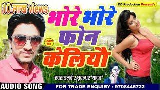 भोरे-भोरे फोन केलियौ ~ धर्मवीर धुरन्धर hit song ~ bhore bhore phone keliyau ~ Dharmavir dhurandhar