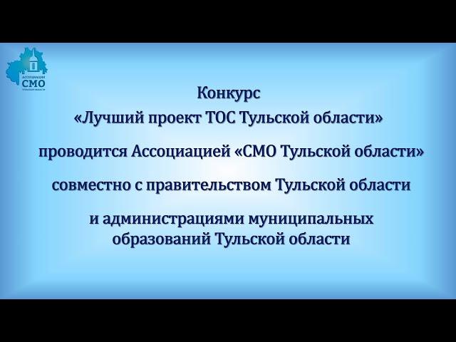 Конкурс «Лучший проект ТОС Тульской области» 2020
