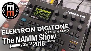 Elektron Digitone на NAMM 2018: специальный обзор от Cenk