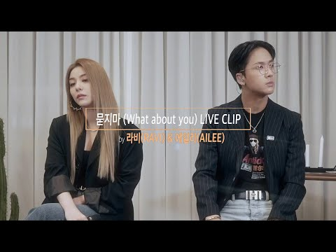 Ravi, Ailee - What About You