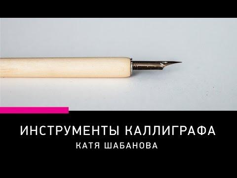 Инструменты каллиграфа: что нужно для начала?