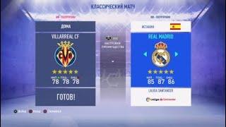 Вильярреал Реал Мадрид прогнозы на матч и ставки на спорт
