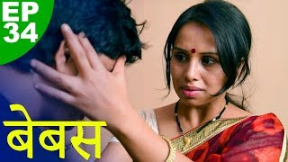 बेबस | Out Of Control | Bebas | Episode 34 | Play Digital Show