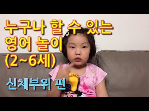 아이와 함께하는 재밌는 영어놀이(신체부위 편)