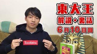 2018年6月10日の東大王を伊沢拓司が語る!裏話&解説live