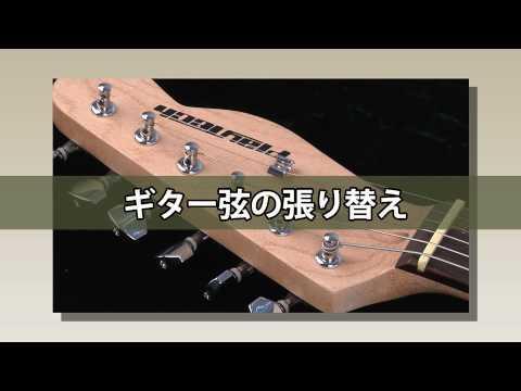 HOW TO 「ギター弦の張り替え」