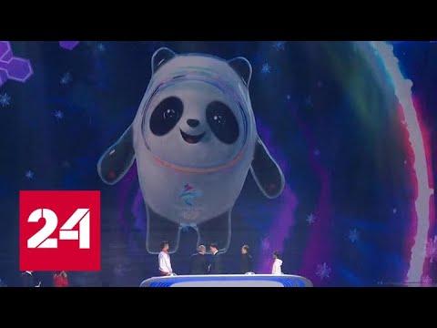 Зимняя Олимпиада-2022 обзавелась талисманом - Россия 24