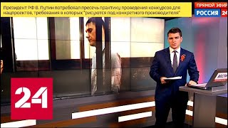 Вести. Дежурная часть от 8 мая 2019 года (17:30) - Россия 24