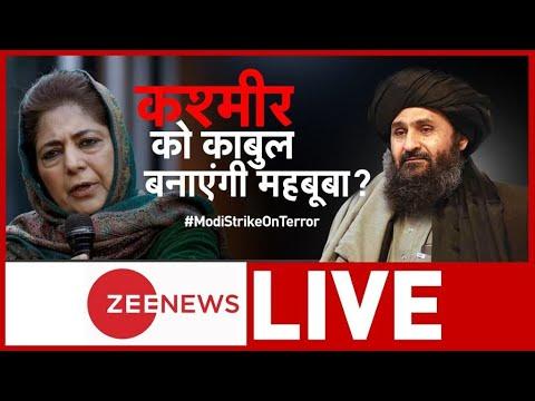 Taal Thok Ke LIVE: Kashmir को Kabul बनाएंगी Mehbooba Mufti?   Jammu & Kashmir   Afghanistan   TTK