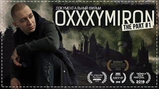 OXXXYMIRON Документальный Фильм #dropdead