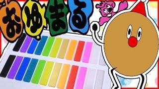 おゆまるでチョコパンくん作ってみた! スーパーボールも、おすし、あんぱんくんも作ってみた♪  Oyumaru thumbnail