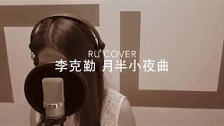 李克勤|月半小夜曲 Hacken Lee (cover by RU)