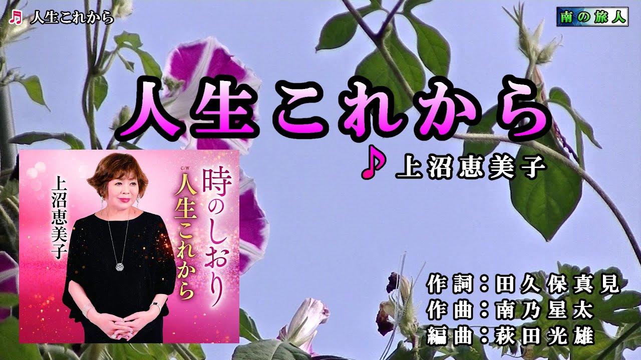 上沼 恵美子 人生 これから
